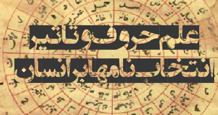 علم حروف و تاثیر انتخاب نامها بر انسان