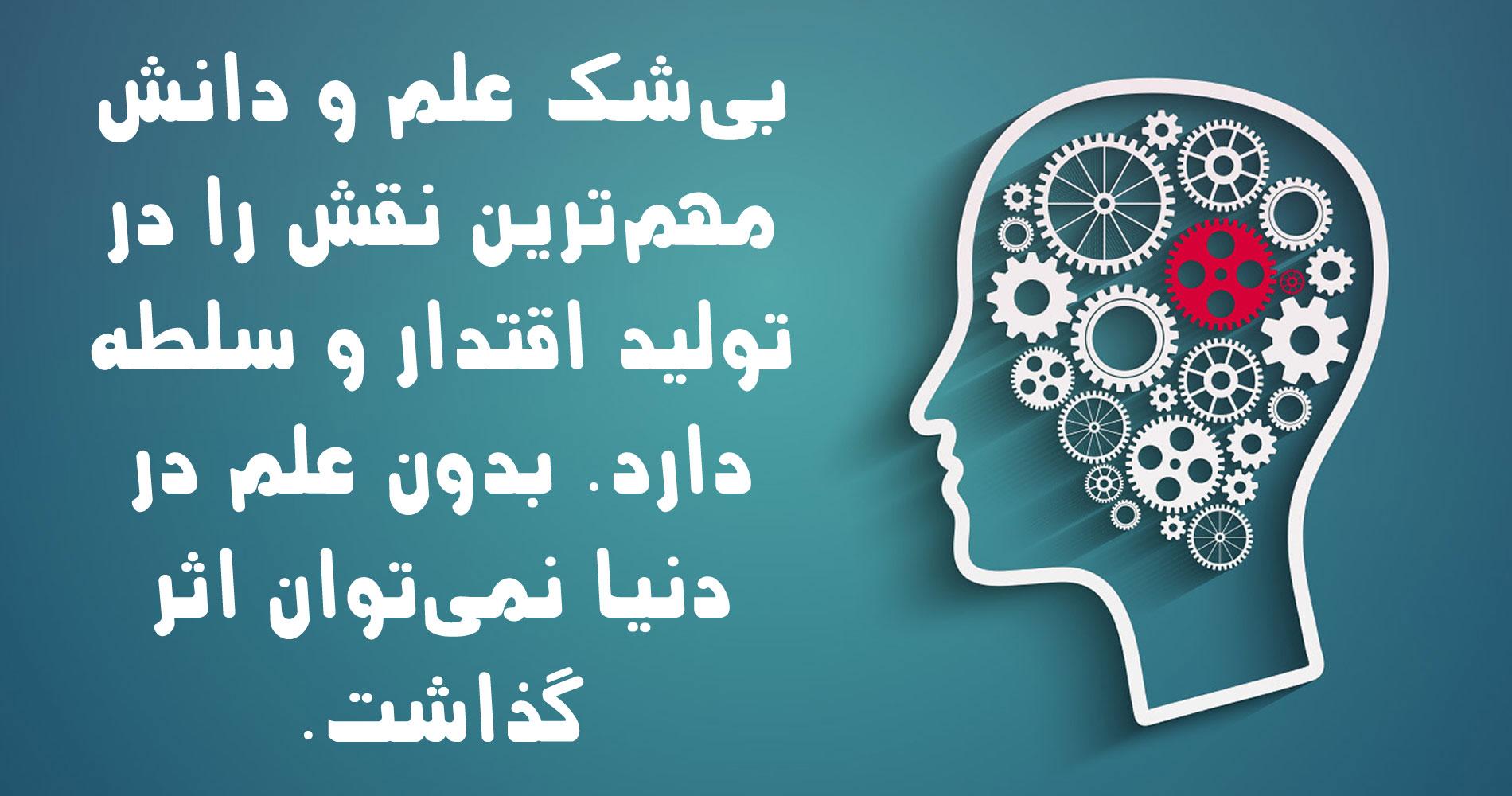 بدون علم در دنیا نمیتوان اثر گذاشت...