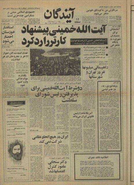 آیا انقلاب شکوهمند اسلامی ایران کار خارجیها بود؟