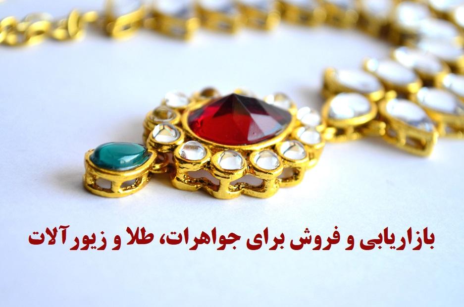 بازاریابی و فروش برای جواهرات، طلا و زیورآلات