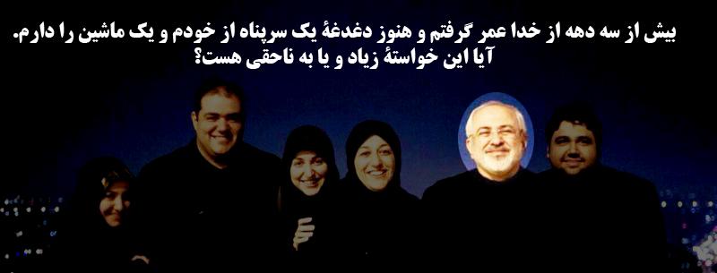 مطالبۀ به حق من از آقای دکتر ظریف: اول گزارش کار!