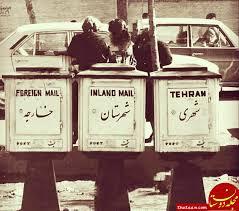 خلاصه ای از تاریخچه پست در ایران