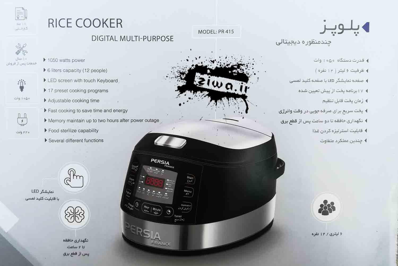 پلو پز دیجیتالی پرشیا فرانس مدل PR-415 Rice Cooker Persia France PR-415