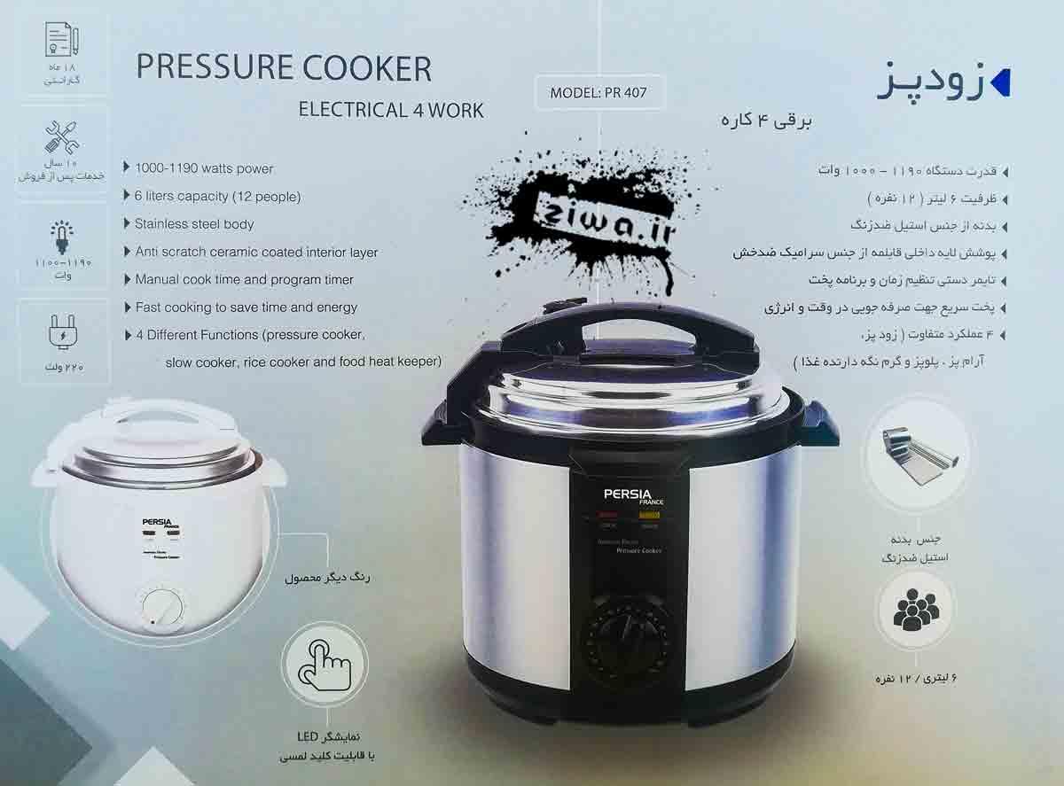 PERSIA PR 407 Pressure cooker