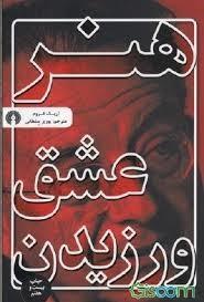 هنر عشق ورزیدن- اریک فروم- ترجمه پوری سلطانی- انتشارات علمی و فرهنگی