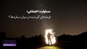مسئولیت اجتماعی؛ فرشتهای گم شده در میان ستارهها