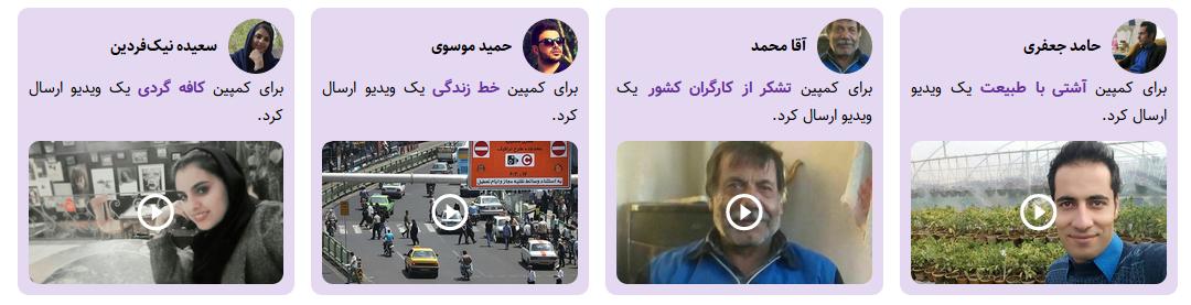 نمونهای از ویدیوها