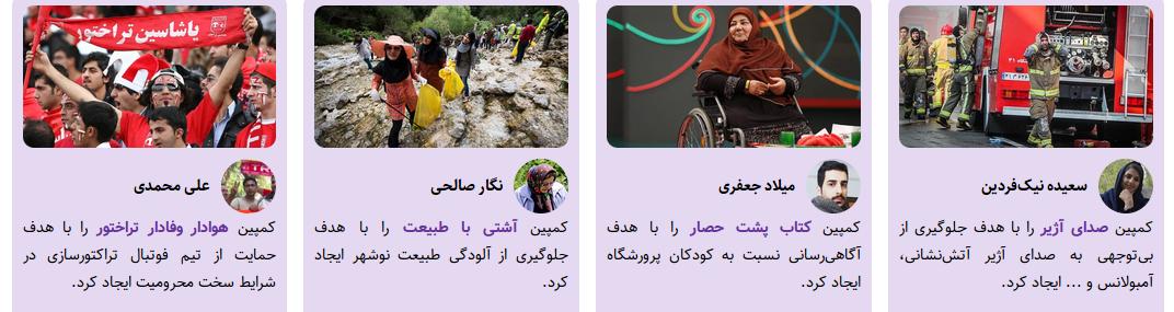 نمونهای از کمپینها