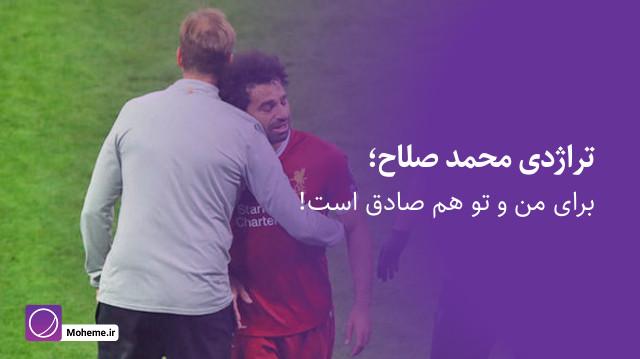 تراژدی محمد صلاح؛ برای من و تو هم صادق است!