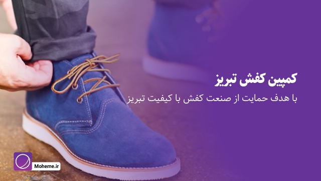 کمپین کفش تبریز؛ برای حمایت از صنعت کفش با کیفیت داخلی