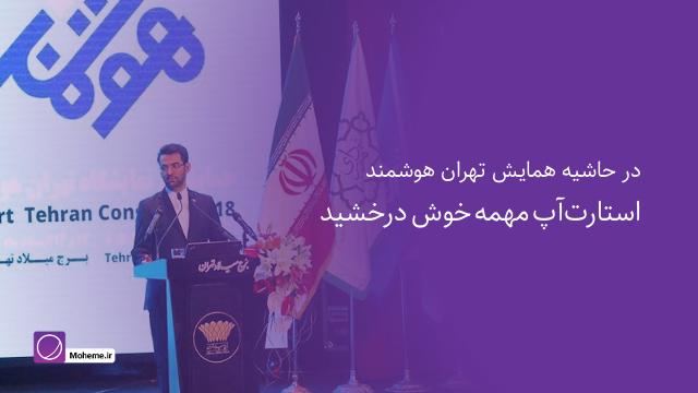 ۲ سکانس از تهران هوشمند
