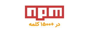 انپیام(NPM) در +1500 کلمه!