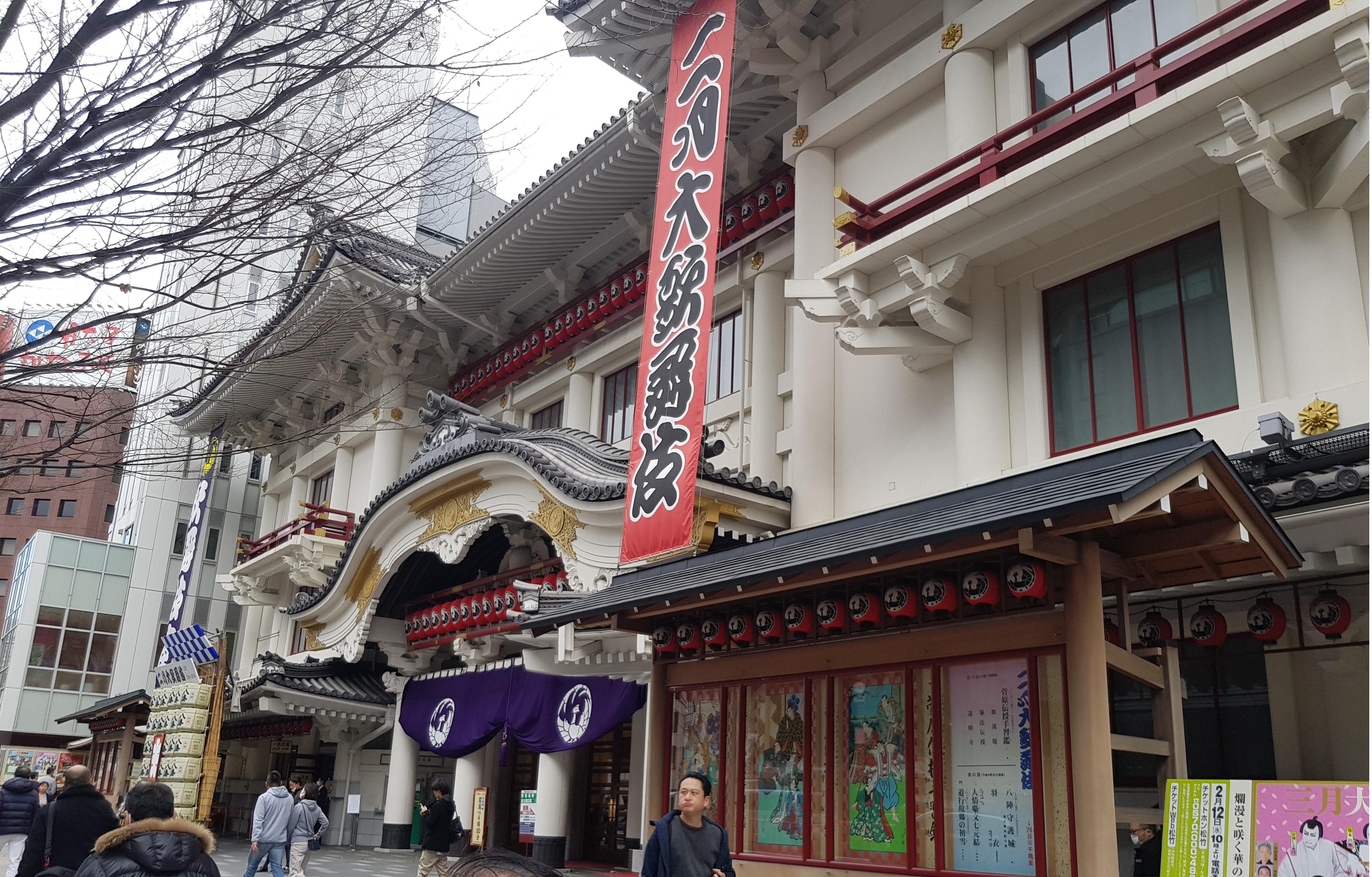 تئاتر کابوکی زا (Kabuki za)