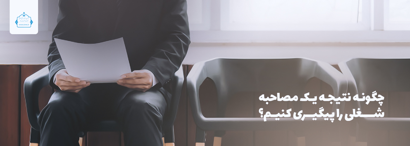 چگونه نتیجه یک مصاحبه شغلی را پیگیری کنیم؟
