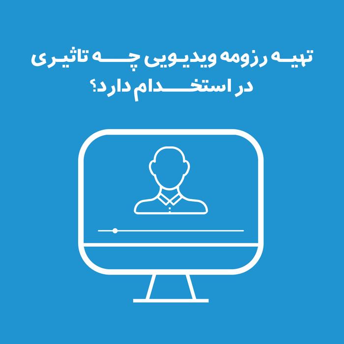 تهیه رزومه ویدیویی چه تاثیری در استخدام از طریق آزمون استخدام بخش خصوصی دارد؟