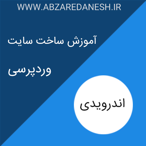برنامه اندرویدی آموزش طراحی سایت با وردپرس