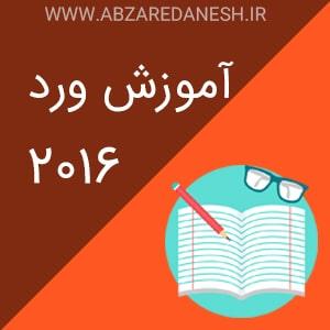 آموزش word 2016 اندرویدی