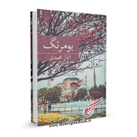 نقد و بررسی رمان بومرنگ از الناز محمدی