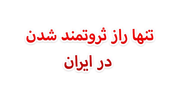 تنها راز ثروتمند شدن در ایران از بین 11 راز !