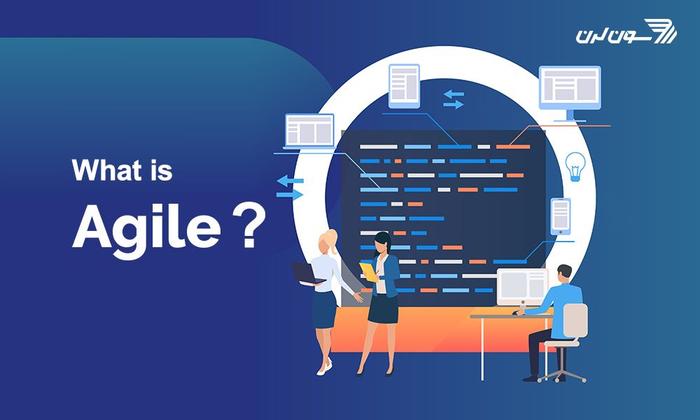 متدولوژی توسعه نرم افزار اجایل چیست؟
