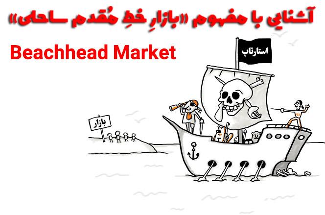 """آشنایی با مفهوم """"بازار خط مقدم ساحلی"""" (Beachhead Market)"""