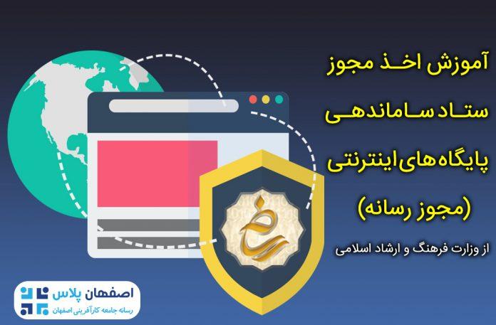 از سیر تا پیاز دریافت مجوز ستاد ساماندهی پایگاه های اینترنتی (لوگو رسانه)