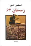 تیزری برای رمان 'زمستان ۶۲' نوشته اسماعیل فصیح