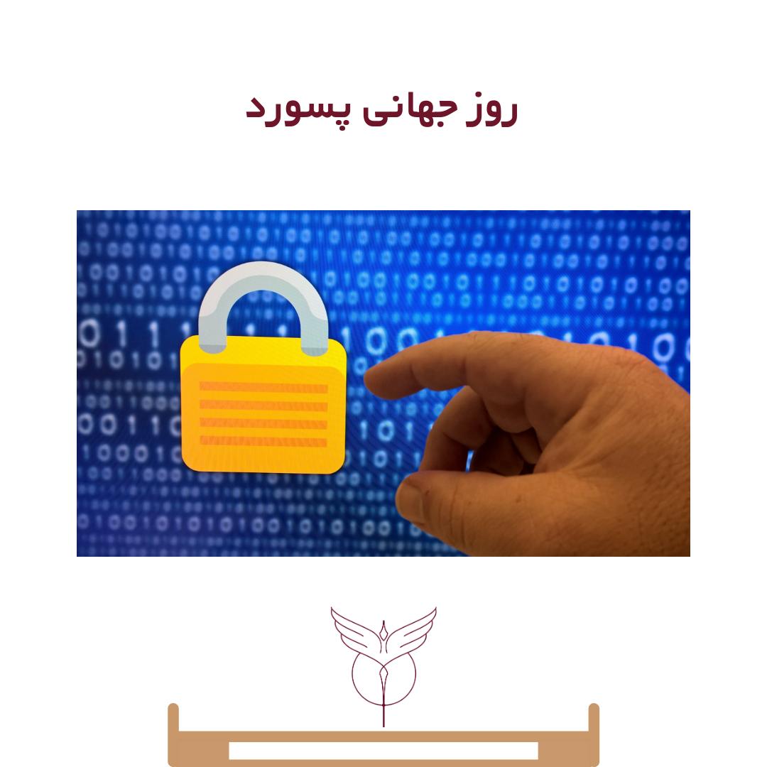 پسورد یا رمزعبور و بررسی آن از منظر قراردادی
