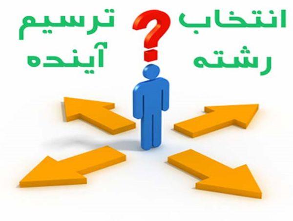 راهنمایی برای کنکوری ها: اولویت را به رشته بدهیم یا دانشگاه؟