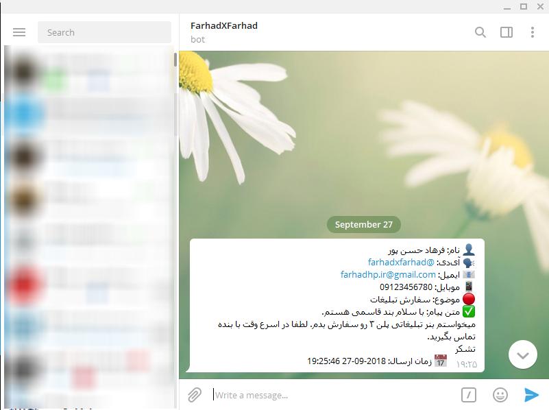 پیام ارسالی کاربر را از طریق فرم موجود در سایت را مشاهده میکنید.