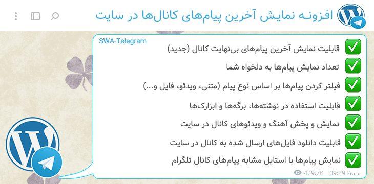 معرفی افزونه نمایش پیامهای کانال تلگرام در وردپرس