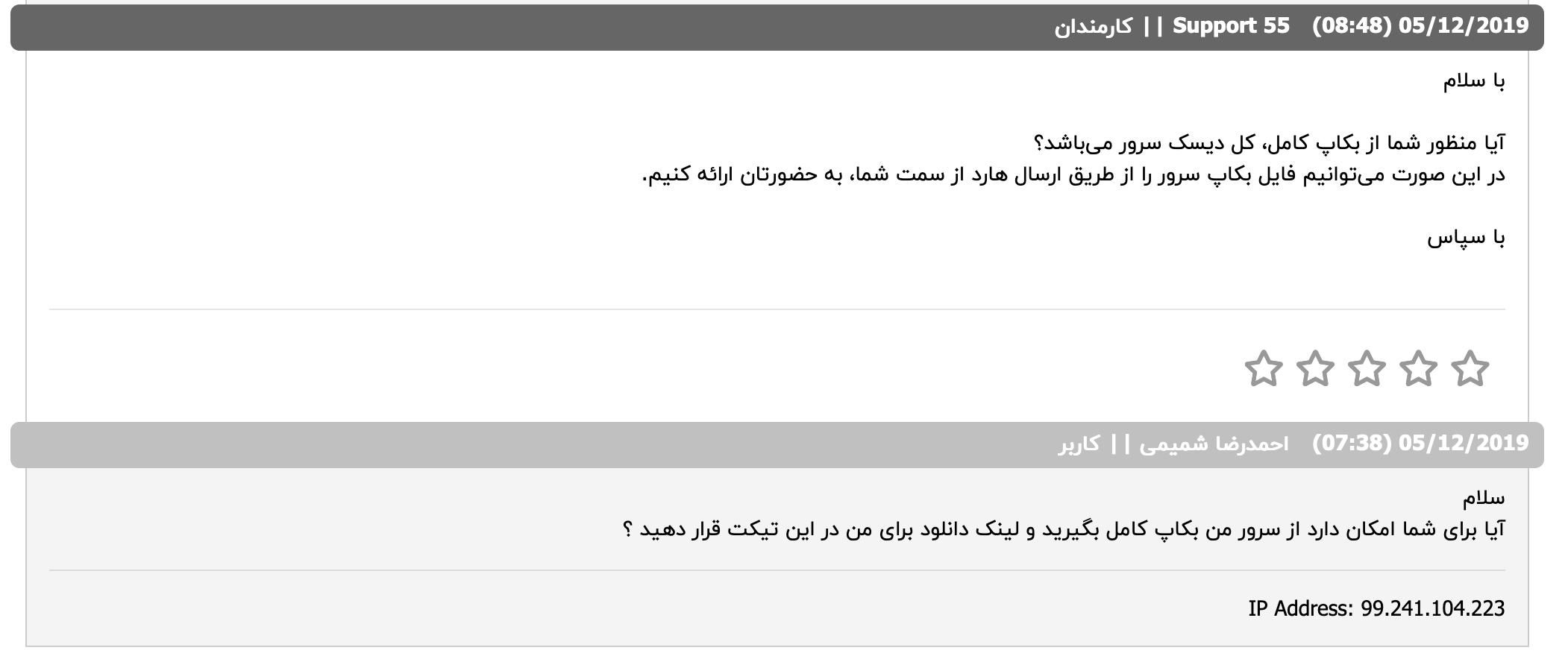 پشتیبانی از مدل ایرانی و پارس پکی