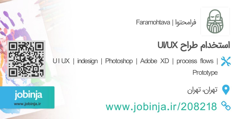 استخدام طراح UI/UX در فرامحتوا