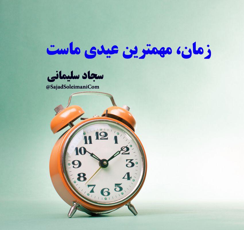 زمان ما مهمترین عیدی ماست