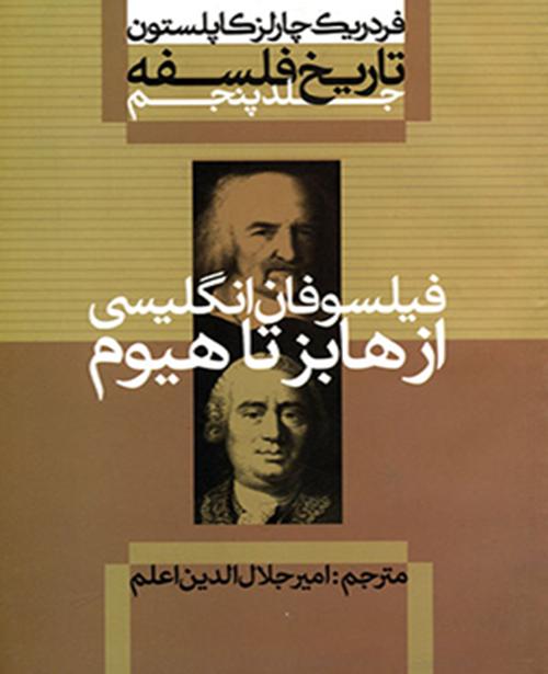مصائب خواندن ترجمۀ فارسی