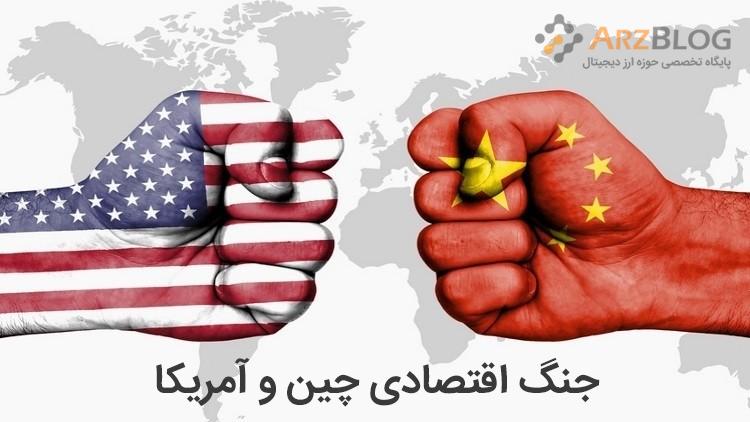جنگ اقتصادی چین و آمریکا و اثرات آن بر بازار ارز دیجیتال