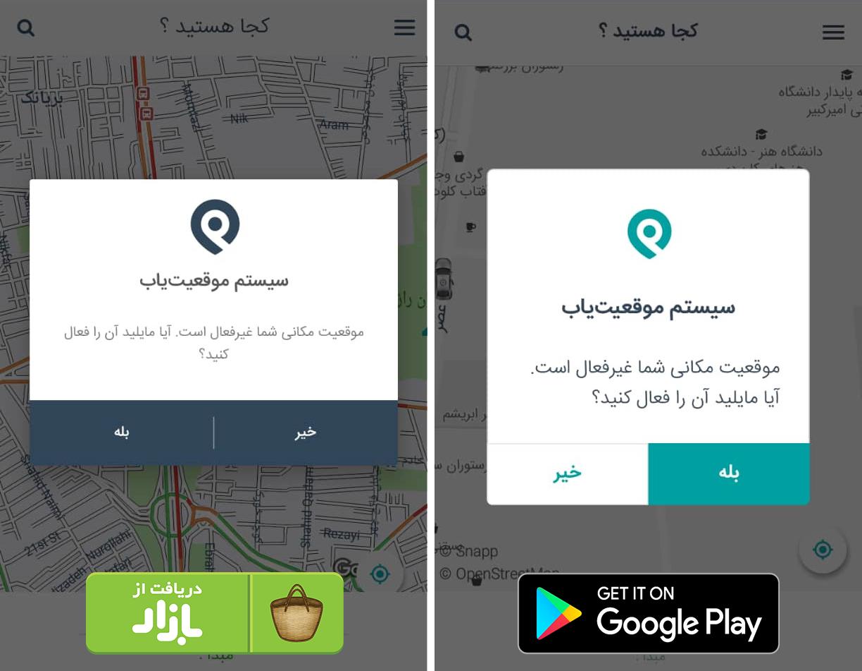 نسخهی اسنپ دریافتی از گوگل پلی (سمت راست) و کافه بازار (سمت چپ) - تاریخ دریافت: 15 بهمن 97