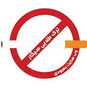 بهبودی - مجموعه ترک طلایی سیگار
