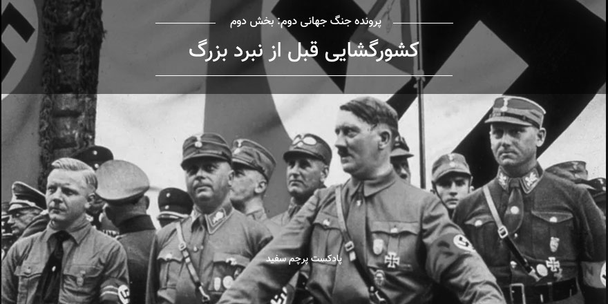 متن اپیزود ۲ پادکست پرچم سفید - بخش دوم روایت جنگ جهانی دوم
