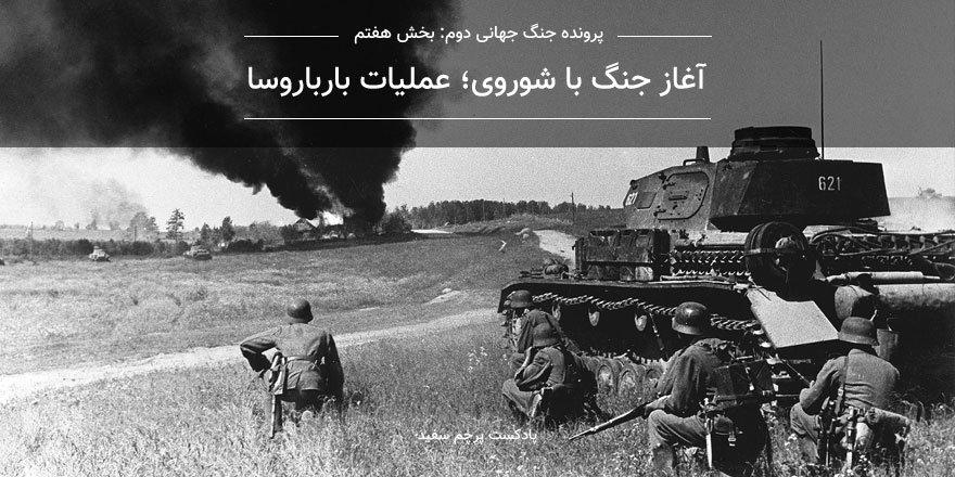 متن اپیزود ۷ پادکست پرچم سفید - بخش هفتم روایت جنگ جهانی دوم