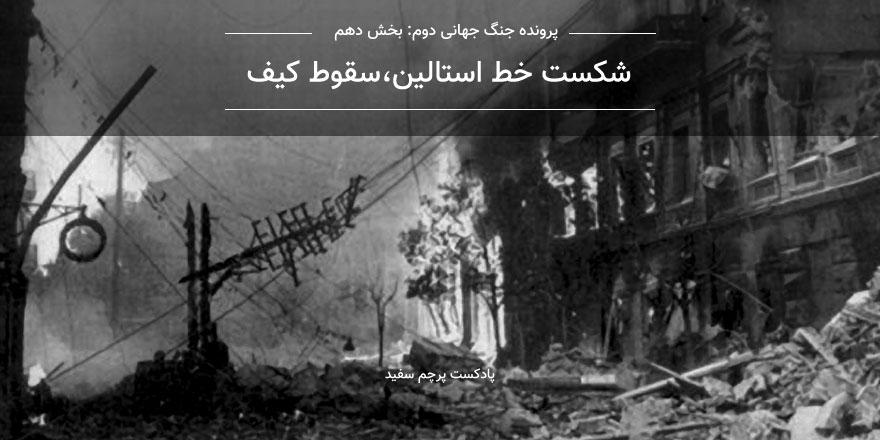 متن اپیزود ۱۰ پادکست پرچم سفید - بخش دهم روایت جنگ جهانی دوم
