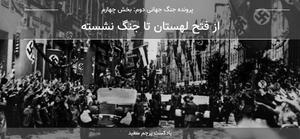 متن اپیزود ۳ پادکست پرچم سفید - بخش سوم روایت جنگ جهانی دوم