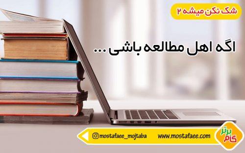 اهمیت مطالعه و کتابخوانی