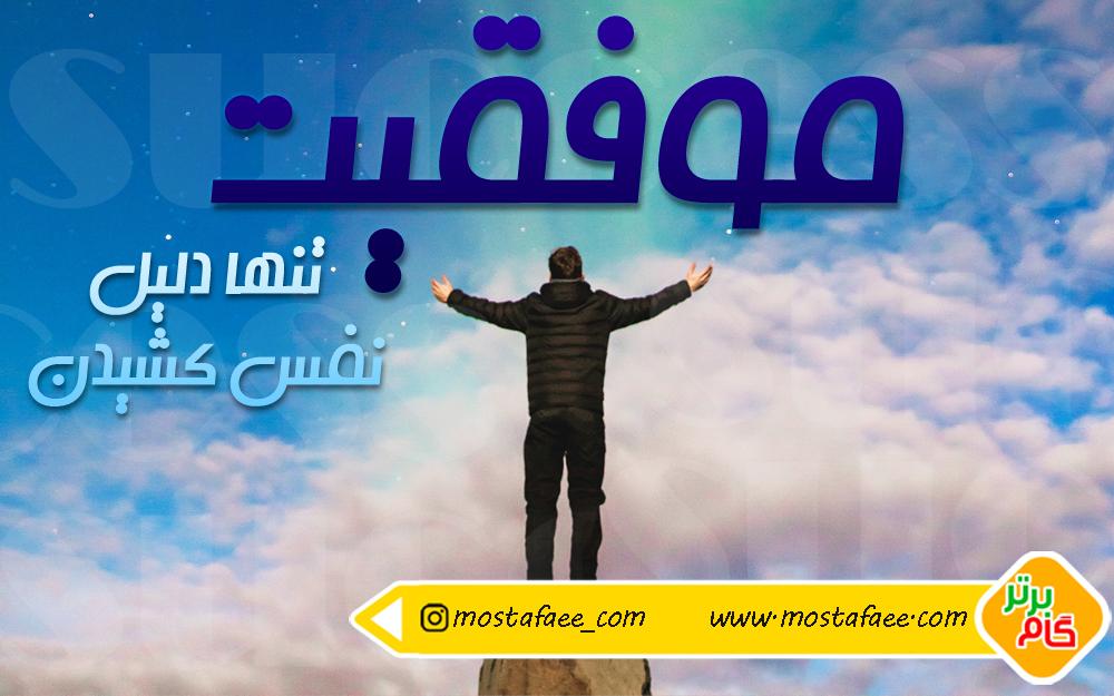 موفقیت، تنها دلیل نفس کشیدن