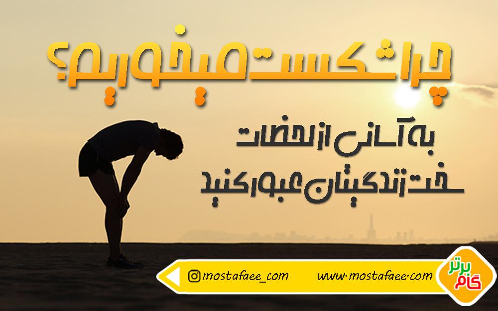 شکست، مانع موفقیت نیست!!