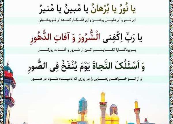 دعای حرز امام جواد علیه السلام