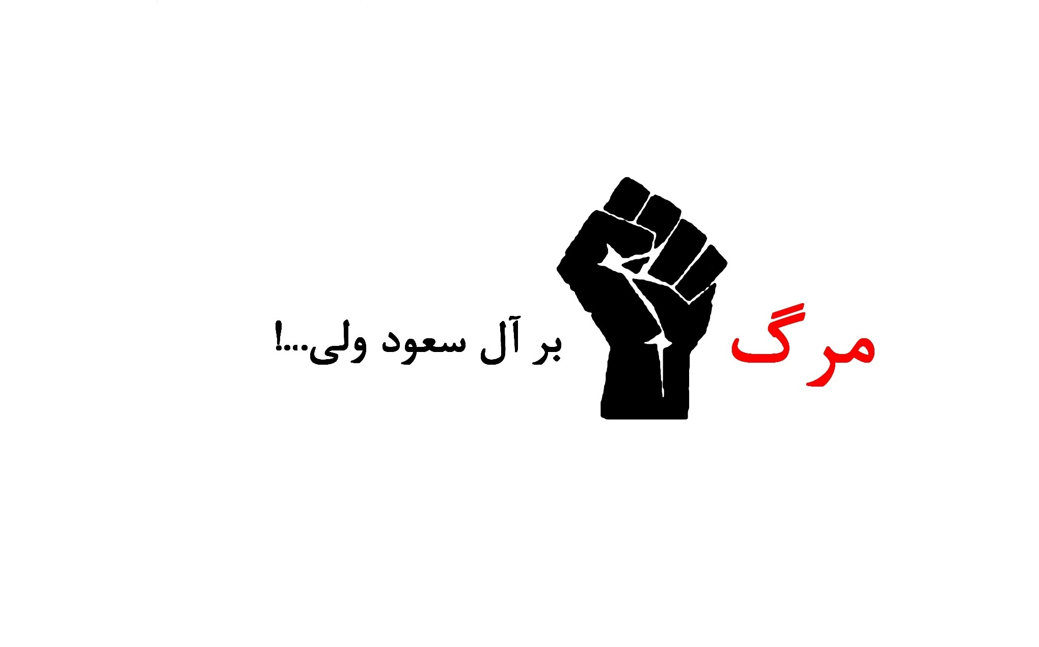 مرگ بر آل سعود ولی...!