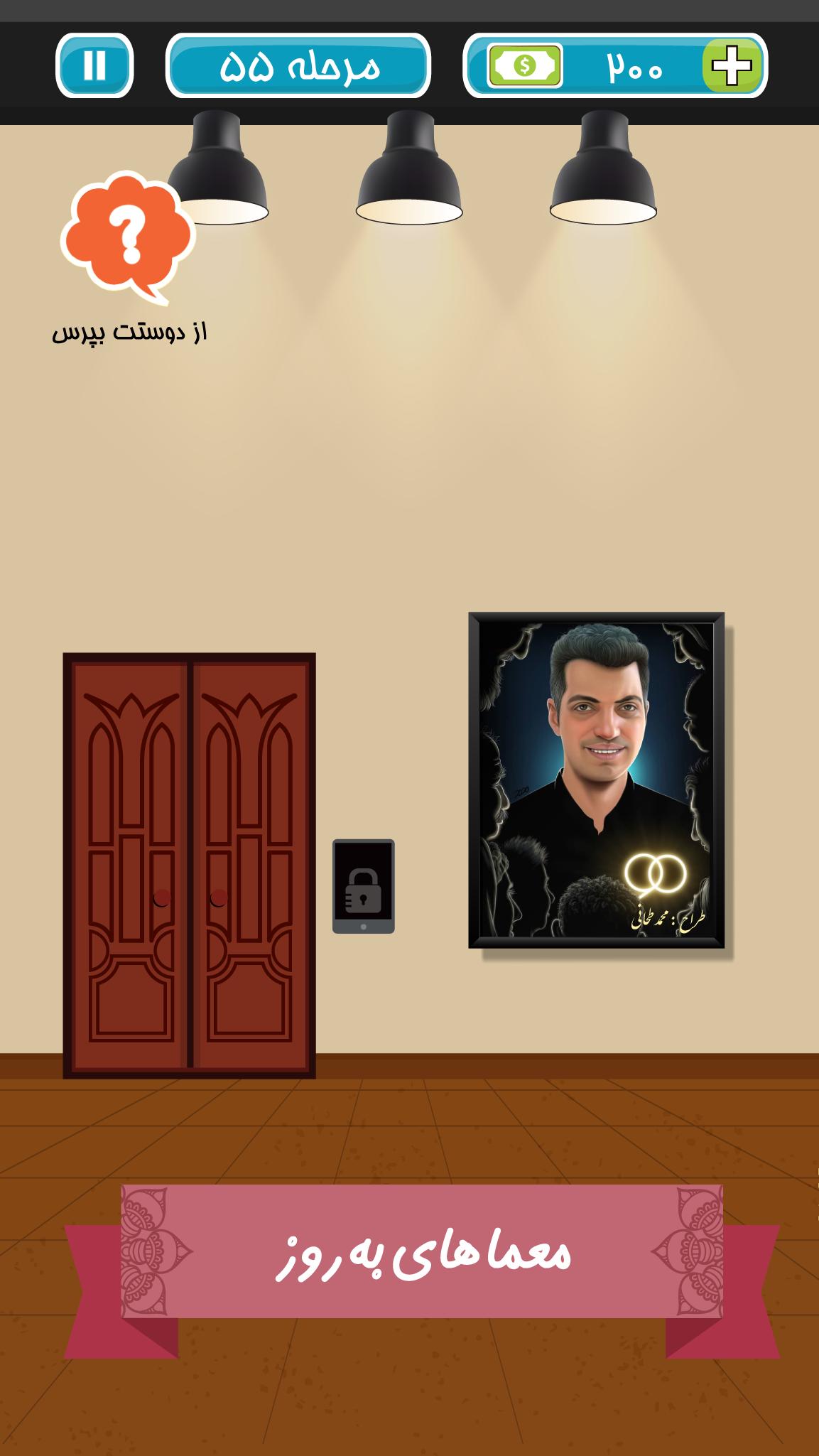 حمایت از عادل فردوسی پور در بازی ایرانی اتاق فرار