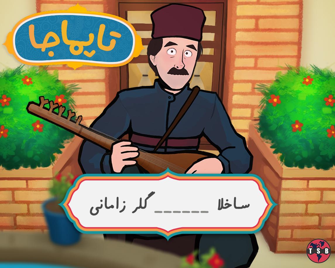 """بازی آندروید به زبان ترکی """"تاپماجا"""""""
