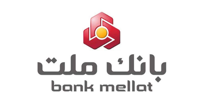 بانک ملت و اعمال محدودیت پرداخت زیر 10.000 تومان